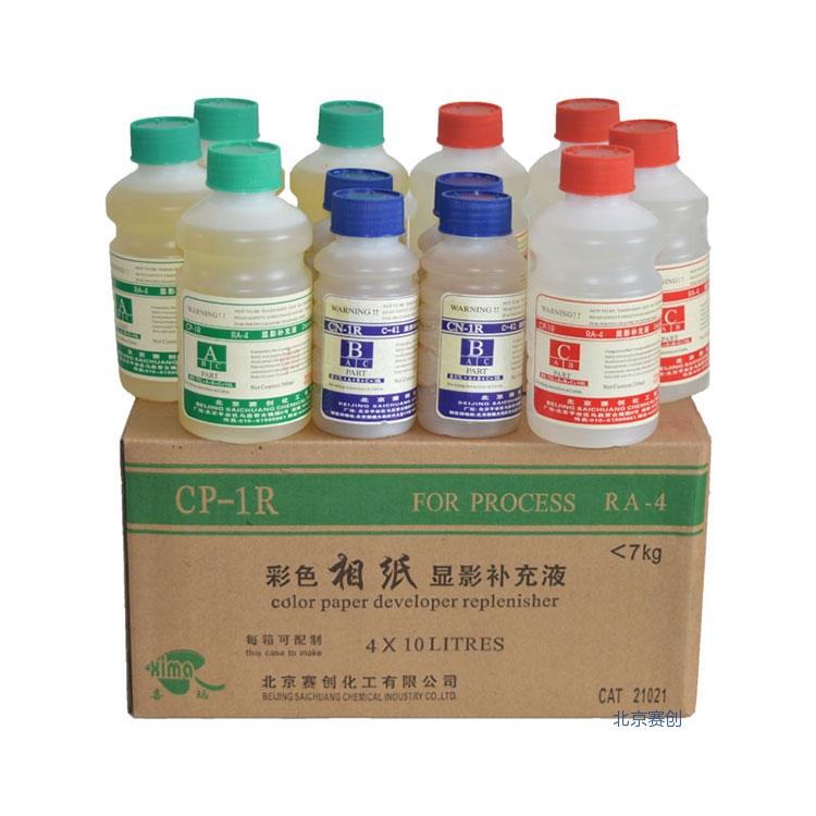 數碼組合套藥沖印藥水